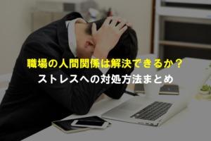 職場の人間関係の対処法