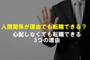 【上司よサラバ】人間関係が理由でも転職できる?心配しなくても転職できる3つの理由